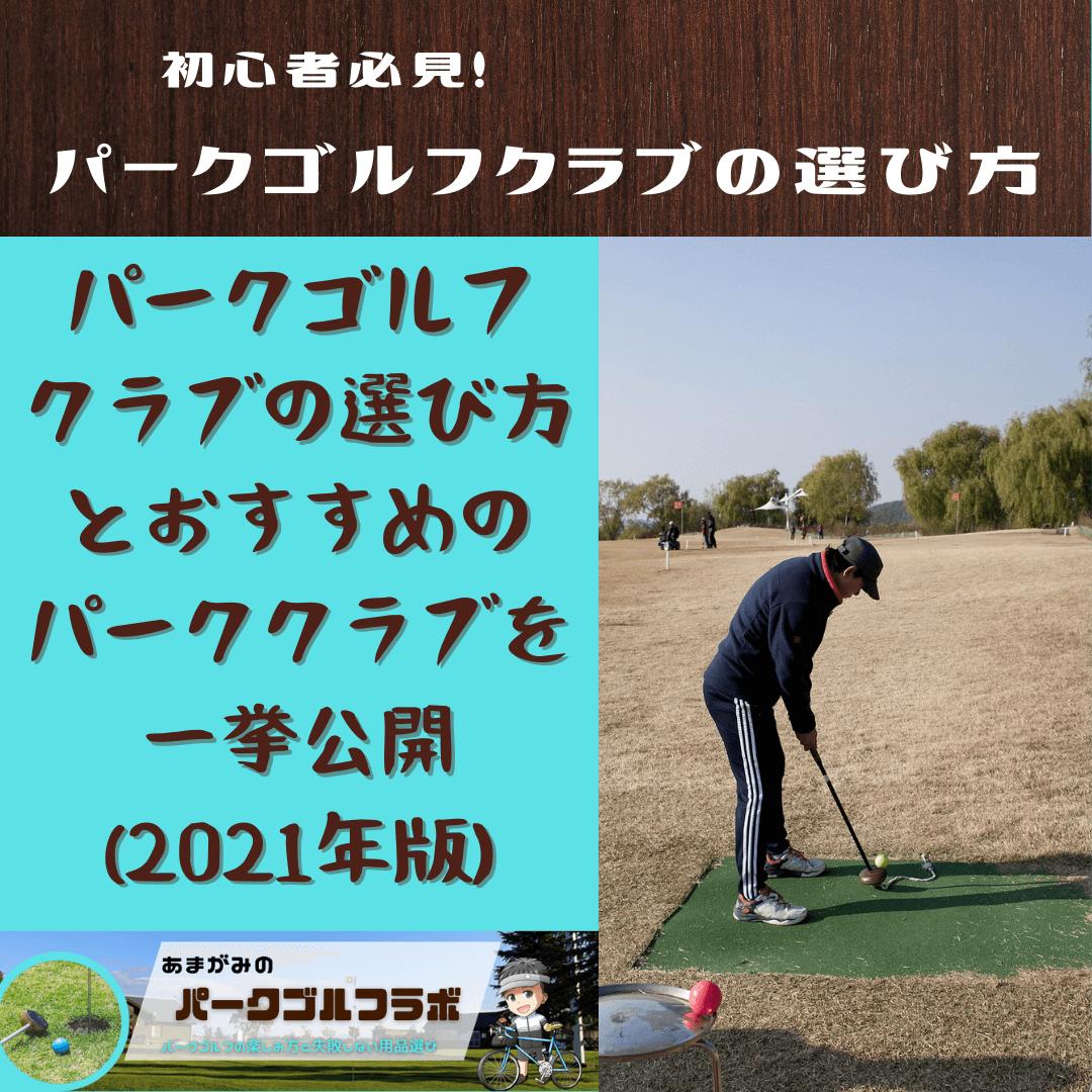 【完全版!】パークゴルフクラブの選び方を徹底解説!(2021年)