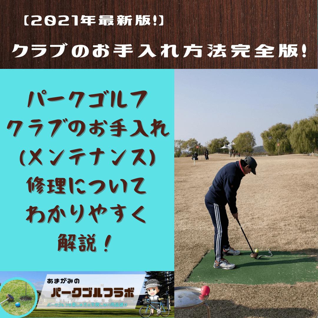 パークゴルフクラブのお手入れ(メンテナンス)修理についてわかりやすく解説!